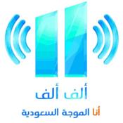 Emisora Alif Alif FM