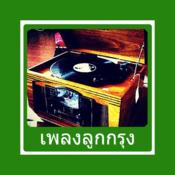 Emisora เพลงลูกกรุง LookkungRadio Eingdoi Station Thailand