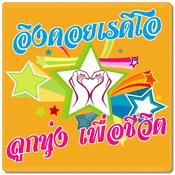 Emisora เพลงลูกทุ่ง Looktung Eingdoi Station Thailand