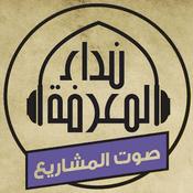 Emisora Nida Al-Marifa Islamic Radio